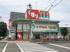 スギ薬局松本店