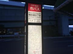 堀田通五丁目