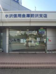 水沢信用金庫前沢支店