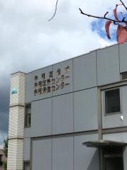 札幌市手稲保健センター