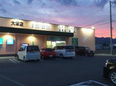 クスリのアオキ大塚店