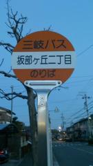 「坂部ケ丘2」バス停留所