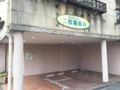二枚橋歯科医院