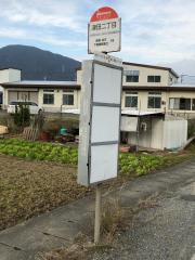 「津田二丁目」バス停留所