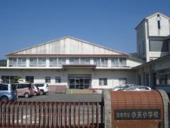 小天小学校