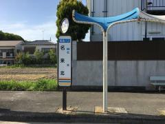 「名来北」バス停留所