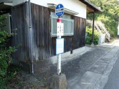 「七曲り西口」バス停留所