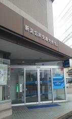 新潟信用金庫大野支店