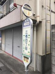 「三橋四丁目」バス停留所