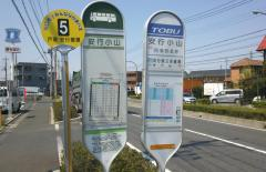 「安行小山」バス停留所