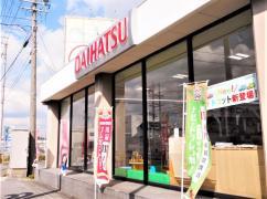 名古屋ダイハツ半田店