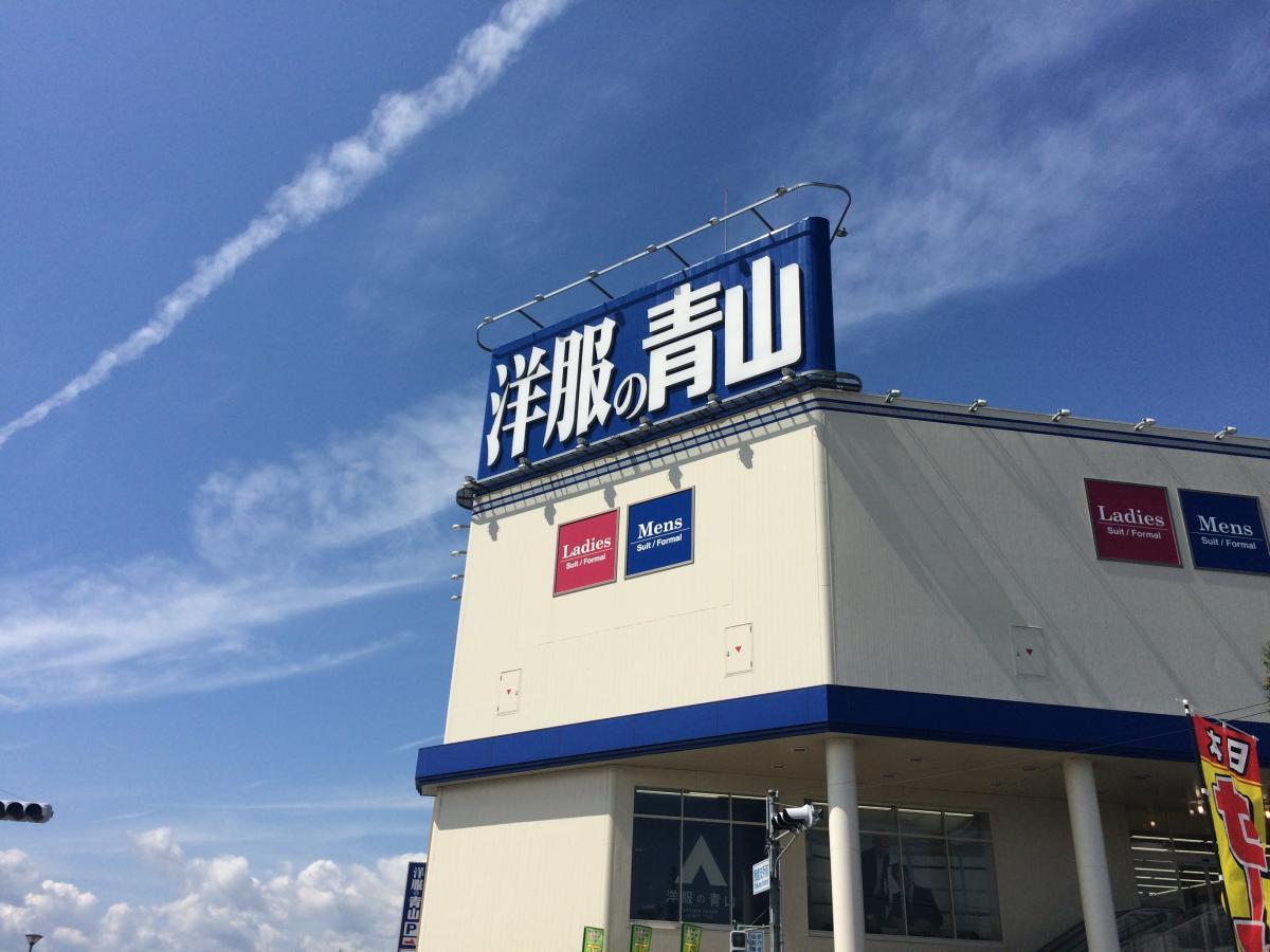 洋服の青山姫路飾磨店