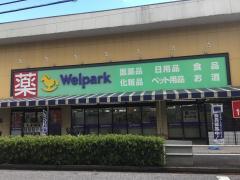 ウェルパーク小金井緑町店