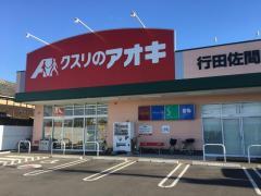 クスリのアオキ 行田佐間店