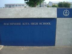 八戸北高校