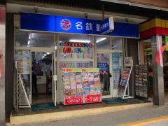 名鉄観光サービス 藤ヶ丘支店