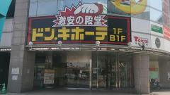 ドン・キホーテ小山駅前店