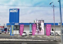 AOKI岐大店