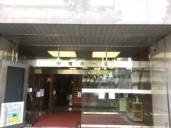 中電ホール