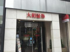 大和証券株式会社 渋谷支店