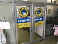 本間獣医科医院静岡南病院