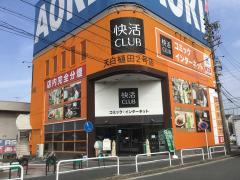 快活CLUB 天白植田2号店