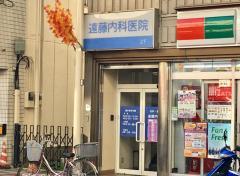 遠藤内科医院