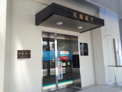北越銀行五泉支店