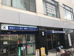 関西アーバン銀行初芝支店