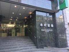 木村証券株式会社 本店営業部