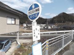 「杉田」バス停留所
