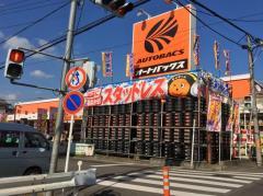 オートバックス東浦和店