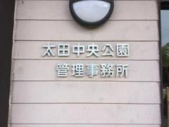 太田中央公園