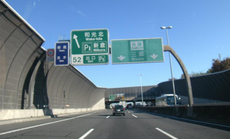 東京外環自動車道 和光北IC(和...