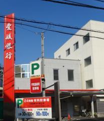愛媛銀行宇和島新町出張所