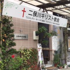 二俣川教会