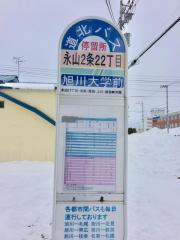 「永山2条22丁目」バス停留所