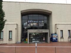 小山市立博物館