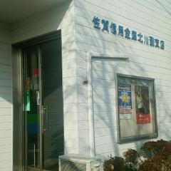 佐賀信用金庫北川副支店