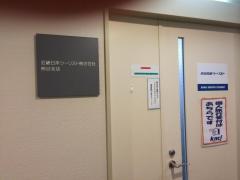 近畿日本ツーリスト 熊谷支店