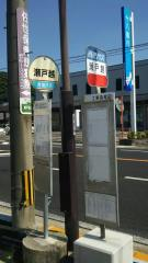 「瀬戸越」バス停留所