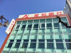 愛知銀行今池支店