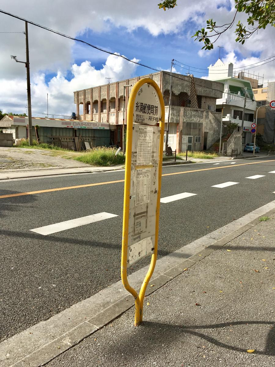 那覇バス「糸満郵便局前」バス停...