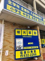 明光義塾塩釜口教室