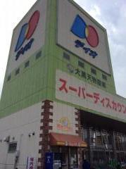ディオ岡山東店