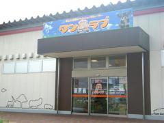 ワンラブ MEGAドン・キホーテ瑞穂店