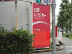 日産レンタカー博多駅東