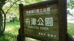 舟津公園湖水浴場