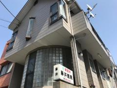 獣医科藤井医院