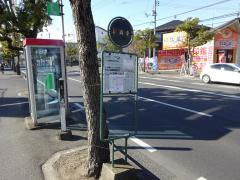 「倉商東」バス停留所